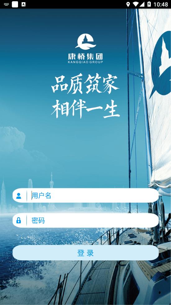 康+协同安卓版