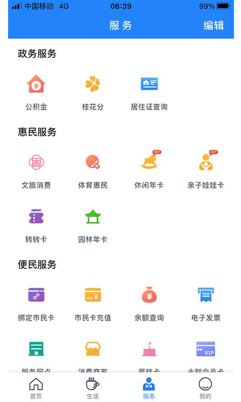 智慧苏州app安卓版