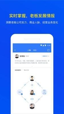 小蓝本app企业版安卓版