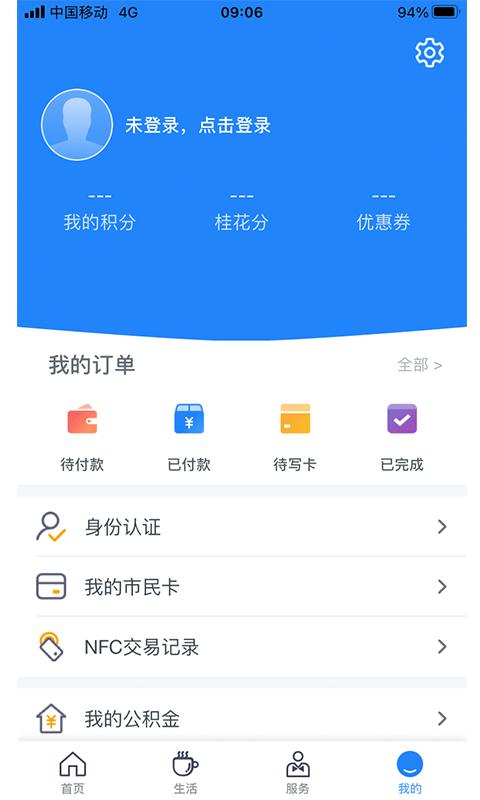 智慧苏州app下载