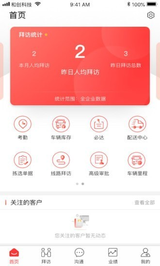 红圈营销+安卓版