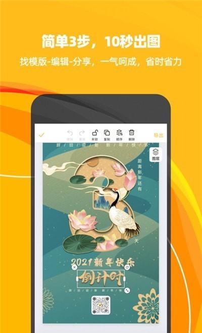 斑马海报安卓版苹果版