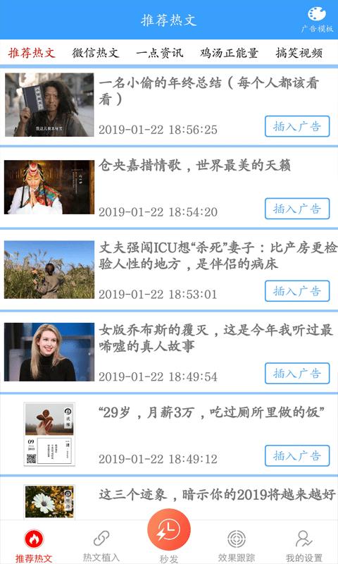 推广者安卓版下载