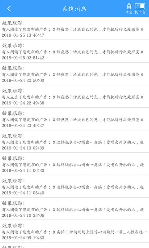 推广者安卓版IOS版