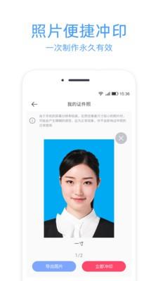 智能证件照冲印手机正版安卓版