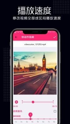 高清视频剪辑手机版IOS版