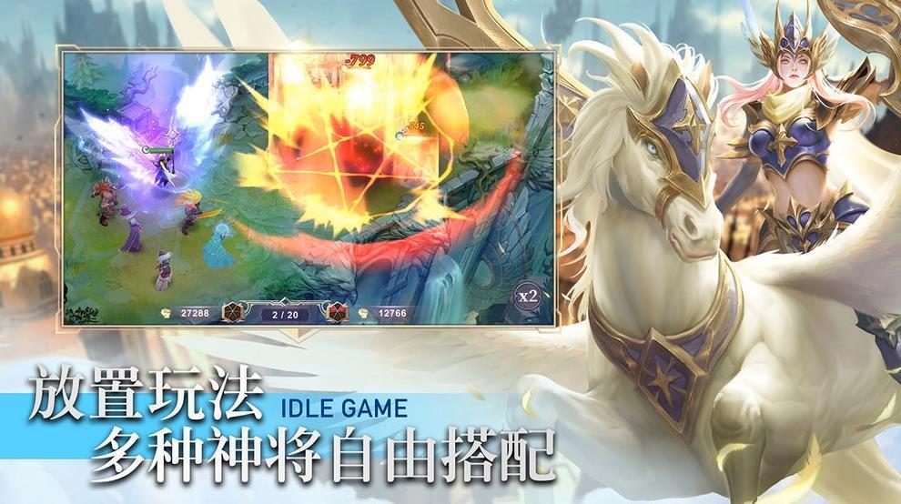 圣光与荣耀手游官方版IOS版