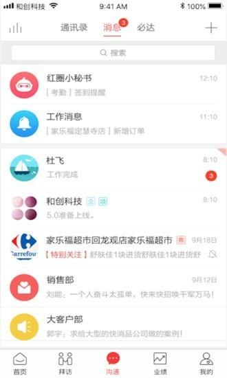 红圈营销+安卓版IOS版