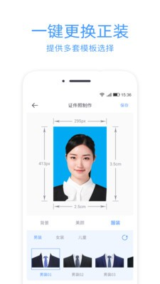智能证件照冲印手机正版苹果版