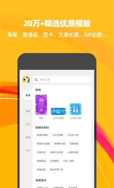 斑马海报安卓版IOS版
