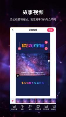 视频加字幕破解版IOS版