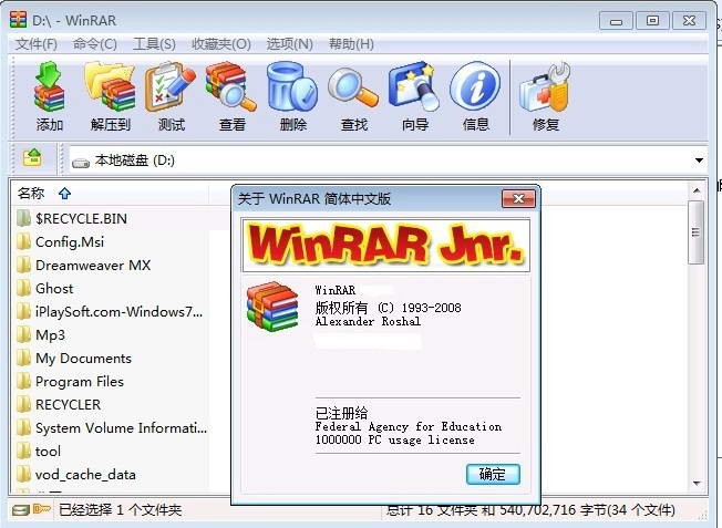 winrar官方中文正式版电脑版