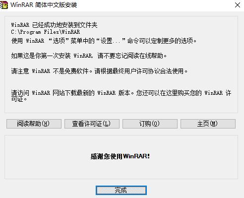 WinRAR官方中文版免费下载