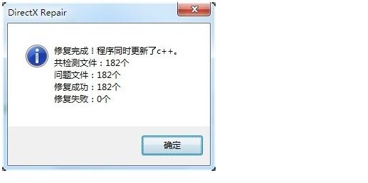 DirectX修复工具官方下载