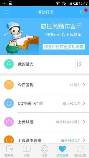 互动作业官方版IOS版
