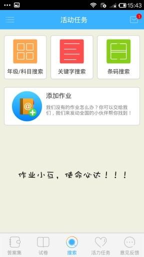 互动作业官方版苹果版