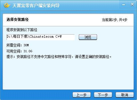 天翼校园客户端电脑版最新版下载