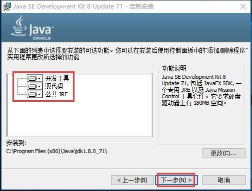 java64位官方版1