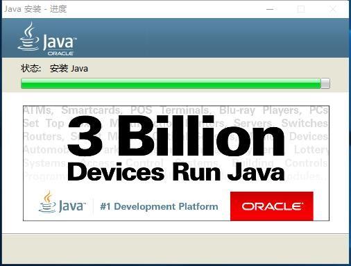 java64位官方最新版下载