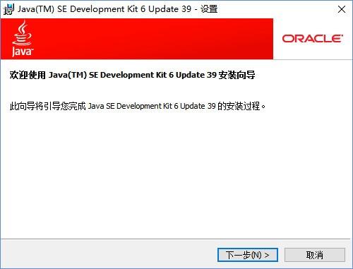 java64位官方版电脑版
