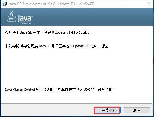 java64位官方版