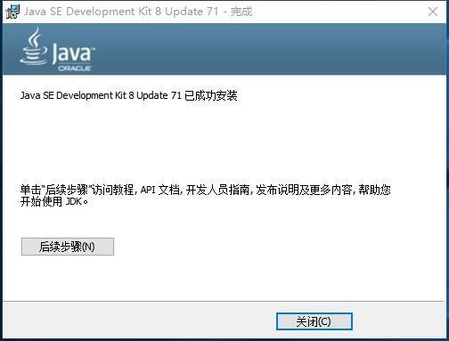 java64位最新版