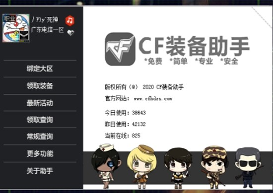 cf活动助手官网电脑版