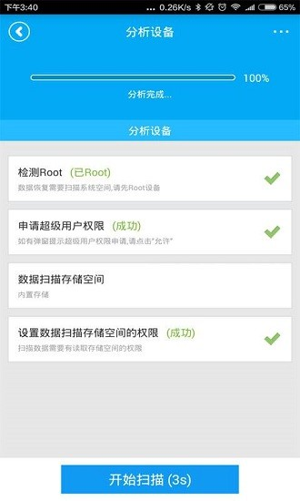 手机数据恢复助手破解版apk下载