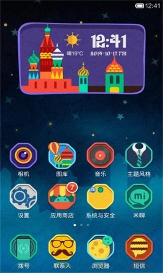 小米桌面下载app