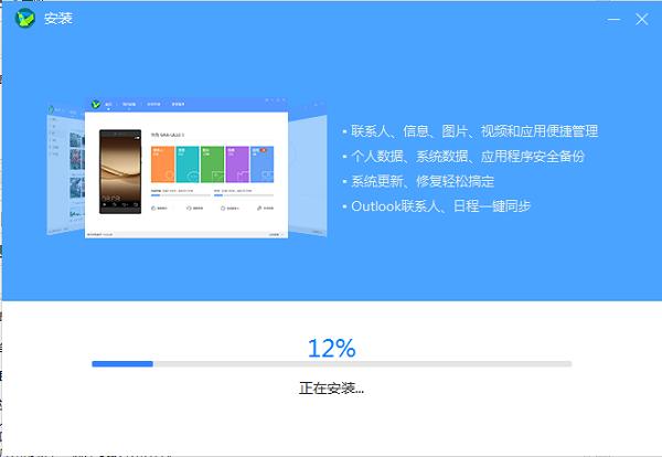 华为手机助手官网下载