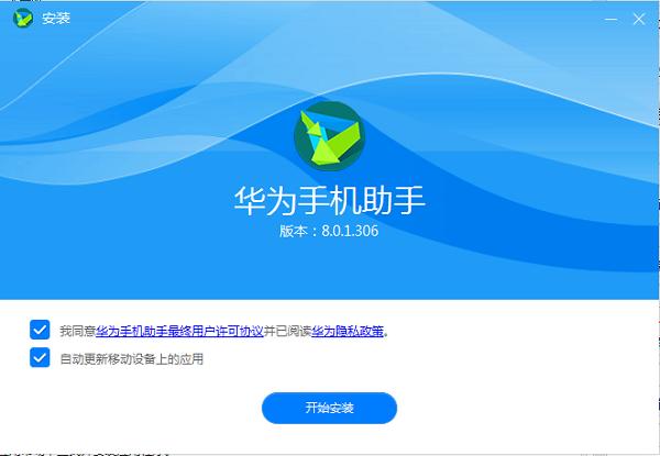 华为手机助手电脑版官方