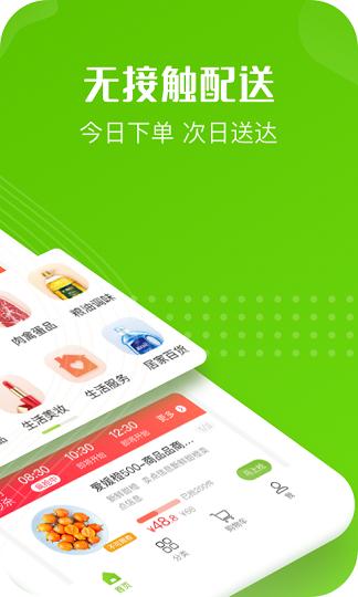 十荟团app官方最新版下载