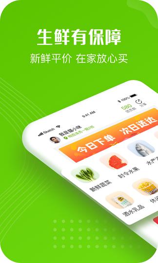 十荟团app官方最新版
