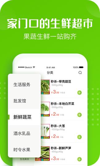 十荟团app最新版下载