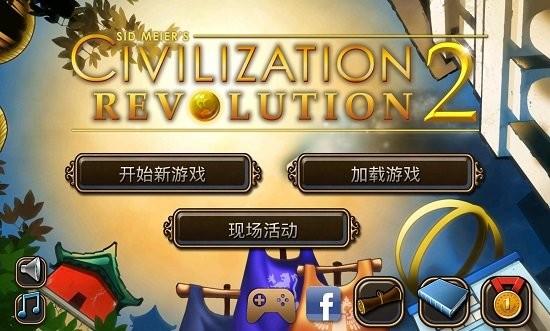 文明变革2完美汉化版截图