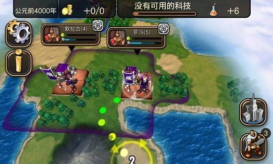 文明变革2完美汉化版截图2