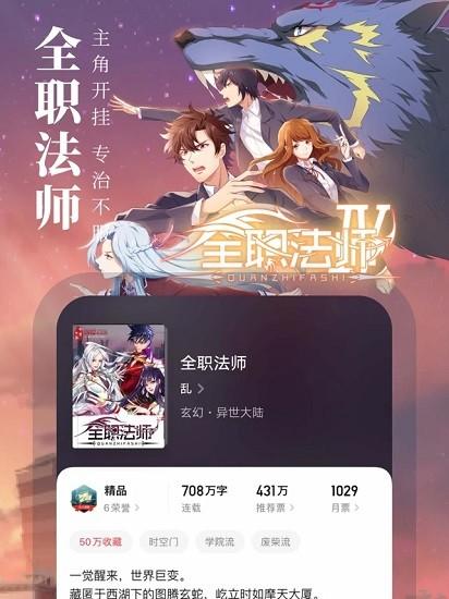 起点小说中文手机网app下载