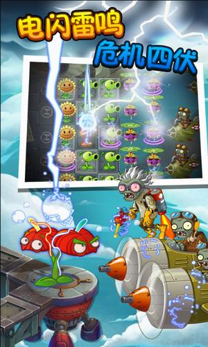 植物大战僵尸2天空之城苹果版