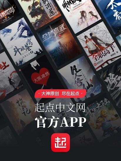 起点小说中文手机网app安卓版