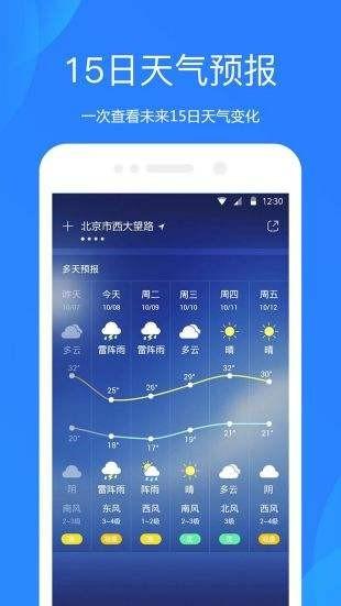 百度智能天气预报40天安卓版