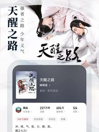 起点小说中文手机网appIOS版