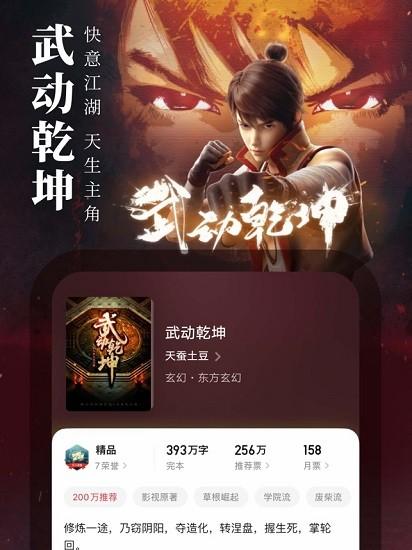 起点小说中文手机版下载