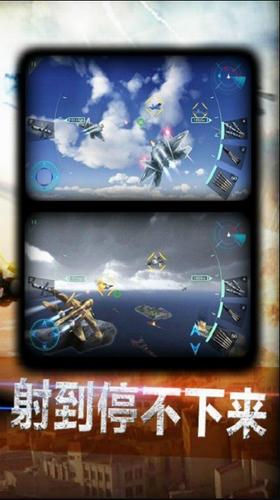 超神小飞机IOS版