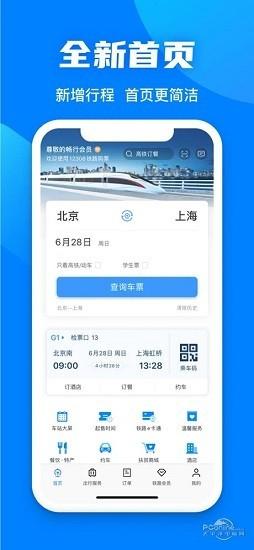 12306官网app下载最新版