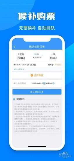 12306官网app最新版本