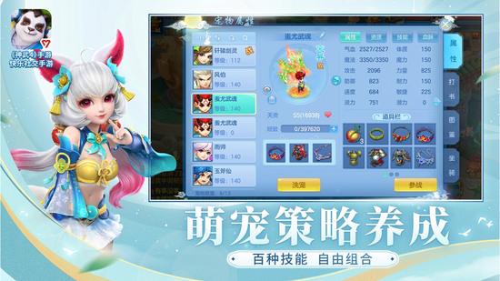 神武4手游安卓版下载