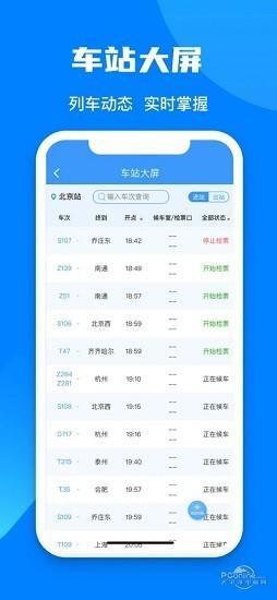 12306官网app下载