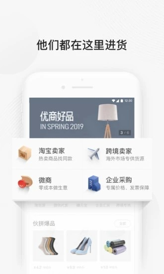 阿里巴巴网店批发网下载安装客户端安卓版