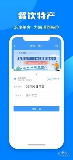 12306官网app最新版本苹果版