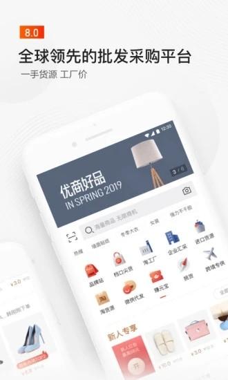 阿里巴巴1688货源批发官网苹果版